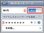 iPhone・iPod touch・iPadの場合