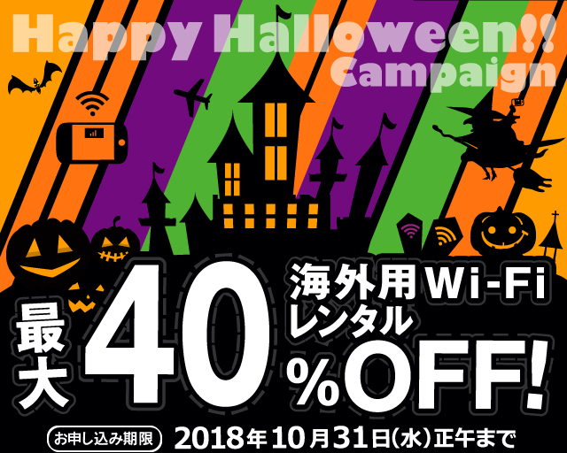 Happy Halloween!! campaign 海外用Wi-Fiレンタル 最大40%OFF! お申し込み期限:2018年9月28日(金)正午まで