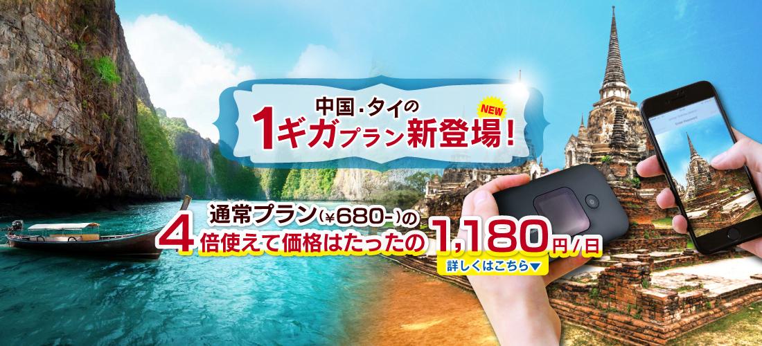中国・タイの1ギガプラン新登場、通常プランの4倍使えて価格は1180円
