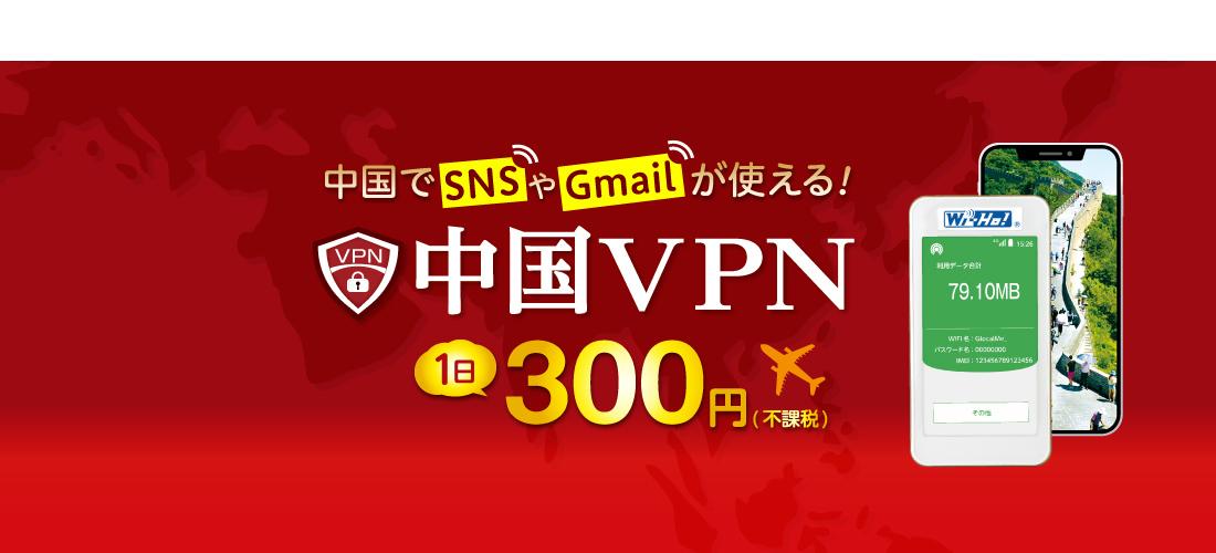 中国VPN発売中、1日300円(不課税)