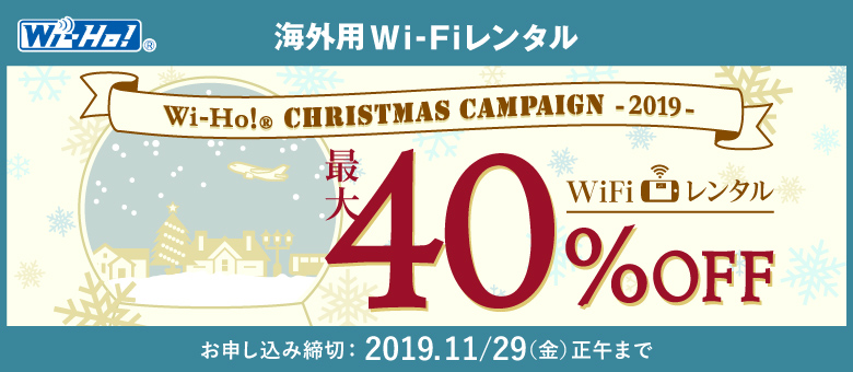 Wi-Ho! CHRISTMAS CAMPAIGN 2019 WiFiレンタル最大40%OFF