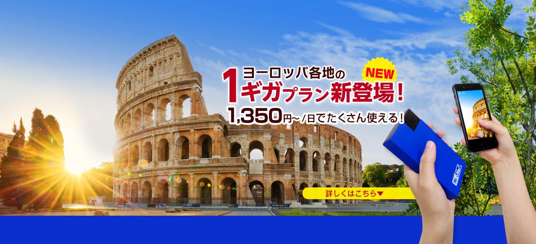 ヨーロッパの1ギガプラン新登場!1,350円~/日でたくさん使える