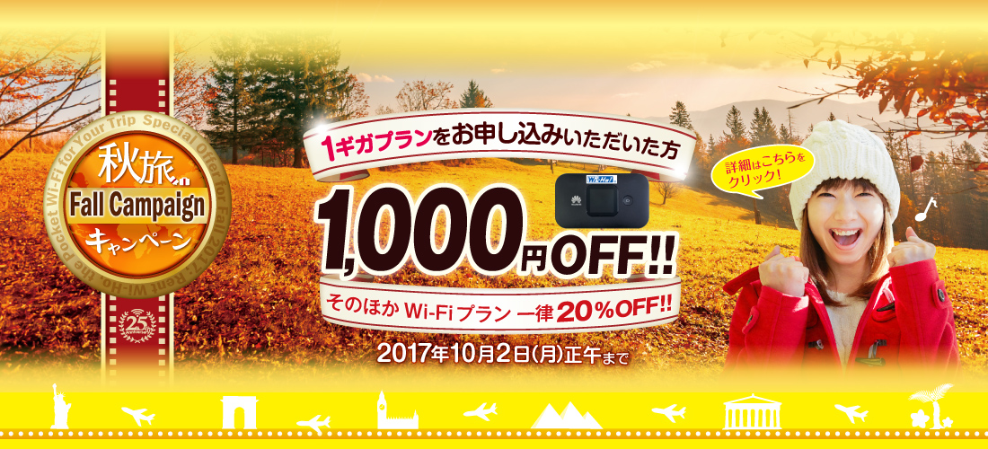 Wi-Ho秋旅キャンペーン実施中!1ギガプランをお申し込みいただいた方は1000円OFF!旅先での地図や検索、思い出の共有にぜひWi-Hoをご利用ください