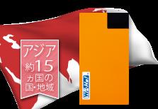 海外用WiFiアジア周遊用端末イメージ