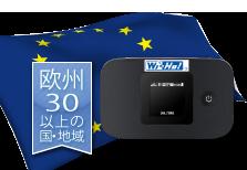 海外用WiFiヨーロッパ周遊用端末イメージ