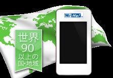 海外用WiFi世界周遊用端末イメージ