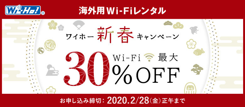 Wi-Ho! ワイホー新春キャンペーン WiFi最大30%OFF