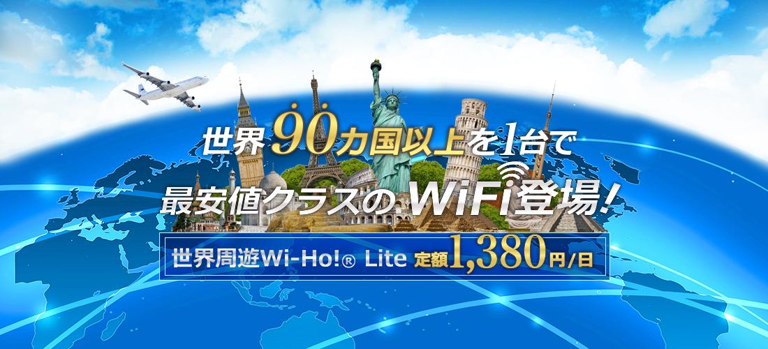 世界周遊Wi-Ho!®Lite 世界90カ国以上を1台でカバーするWiFi登場!最安値クラス!定額1,380円/日