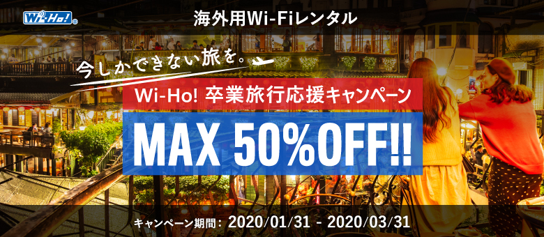 Wi-Ho! 卒業旅行応援キャンペーン MAX50%OFF!!